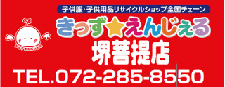 子供服・子供用品リサイクルショップ全国チェーン きっずえんじぇる 堺菩提店 TEL.072-285-8550